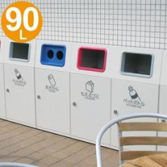 屋外用ゴミ箱 業務用 90L スチール製 ニートLG ( くず入れ )