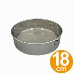 漉し器 粉ふるい器 裏漉 18cm ステンレス製 ( 製菓道具 )