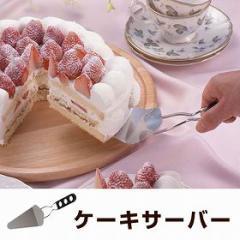 ケーキサーバー ターナー ステンレス製 ( 製菓道具 )