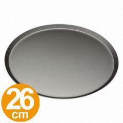 天板 アルミセルクル型 アルミピザパン 26cm オーブン用