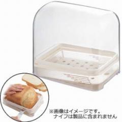 パンケース ホームベーカリースライサー フード付 ( 食パン 保存 )