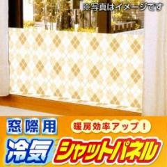 窓の冷気対策 冷気シャットパネル チェック L