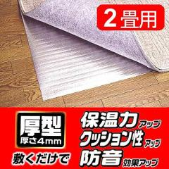 保温シート アルミホットンマット 2畳用 厚手 180×180cm