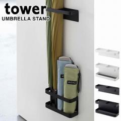 傘立て マグネットアンブレラスタンド タワー tower ( 山崎実業 )