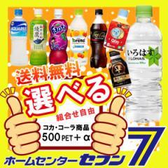 【送料無料】 選べる よりどり 2ケース SALE ☆ 500ml+α PET ペットボトル ドリンク コカ・コーラ商品 【メーカー直送:代引き不可】