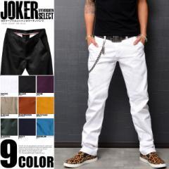 【JOKER】9カラーツイルコットンカラーチノパンツ メンズ ボトムス チノパンツ カラーパンツ お兄 10932 bitter
