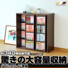スライド本棚 ダブル スライド式 書棚 木製 本棚 ブックシェルフ ラック コミック 文庫 収納【送料無料】