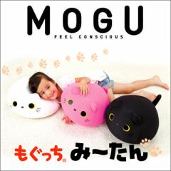 MOGU もぐっち みーたん MOGU ビーズクッション モグ