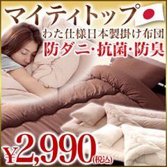 マイティトップわた仕様日本製掛け布団 掛け布団 シングル ふとん 掛布団 高品質