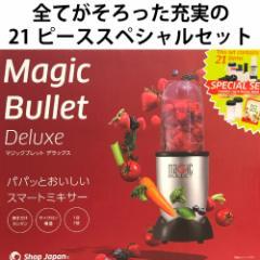 送料無料 MagicBullet マジックブレット デラックス 豪華21ピーススペシャルセット ブラック ショップジャパン 正規品
