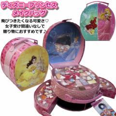 【Disneyディズニー】【PRINCESSプリンセス】丸型  コスメティック キャリーバッグ メイクバッグ メイクアップセット 子供用化粧品