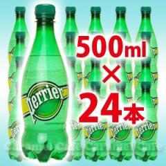 【Perrierペリエ】ナチュラルミネラルウォーター(天然炭酸入り)500ml×24本 ペットボトル【輸入食材 輸入食品】SS10P03mar13