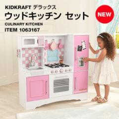 【送料無料】【KidKraft キッドクラフト】木製 デラックスウッド キッチンセット 【組立式】 本格的おままごとセット