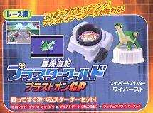 ◆即日発送◆GBA※GBA冒険遊記プラスターワールド ~プラストオンGP~スターターセット新品