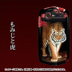 au GzOne TYPE-L CAL21 ケース / カバー【177 もみじと虎/素材ブラック】(ジーズワン/CAL21用)