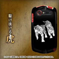 au GzOne TYPE-L CAL21 ケース / カバー【280 駆け抜ける虎/素材ブラック】(ジーズワン/CAL21用)