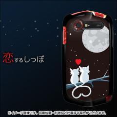 au GzOne TYPE-L CAL21 ケース / カバー【376 恋するしっぽ/素材ブラック】(ジーズワン/CAL21用)