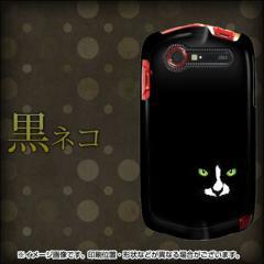 au GzOne TYPE-L CAL21 ケース / カバー【398 黒ネコ/素材ブラック】(ジーズワン/CAL21用)