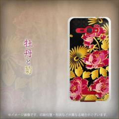 au HTC J butterfly HTL21 TPU ソフトケース / やわらかカバー【1225 牡丹と菊 素材ホワイト】 UV印刷 (HTC J バタフライ/HTL21用)