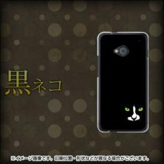 au HTC J One HTL22 ハードケース / カバー【398 黒ネコ 素材クリア】 UV印刷 (HTC J One/HTL22用)