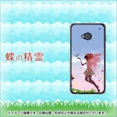 au HTC J One HTL22 ハードケース / カバー【411 蝶の精霊 素材クリア】 UV印刷 (HTC J One/HTL22用)