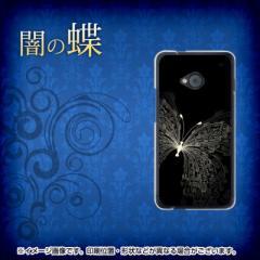 au HTC J One HTL22 ハードケース / カバー【475 闇の蝶 素材クリア】 UV印刷 (HTC J One/HTL22用)