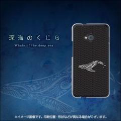 au HTC J One HTL22 ハードケース / カバー【723 深海のくじら 素材クリア】 UV印刷 (HTC J One/HTL22用)