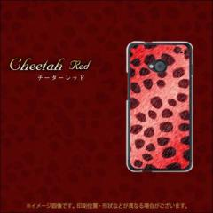 au HTC J One HTL22 ハードケース / カバー【1054 チーター レッド 素材クリア】 UV印刷 (HTC J One/HTL22用)