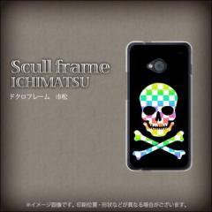 au HTC J One HTL22 ハードケース / カバー【1081 ドクロフレーム 市松 素材クリア】 UV印刷 (HTC J One/HTL22用)