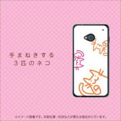 au HTC J One HTL22 ハードケース / カバー【1098 手まねきする3匹のネコ 素材クリア】 UV印刷 (HTC J One/HTL22用)