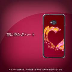 au HTC J One HTL22 ハードケース / カバー【1143 花に浮かぶハート 素材クリア】 UV印刷 (HTC J One/HTL22用)