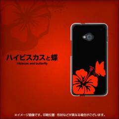 au HTC J One HTL22 ハードケース / カバー【EK800 ハイビスカスと蝶 素材クリア】 UV印刷 (HTC J One/HTL22用)