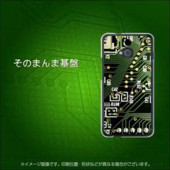 au HTC J One HTL22 ハードケース / カバー【EK831 そのまんま基盤 素材クリア】 UV印刷 (HTC J One/HTL22用)