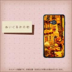 au HTC J One HTL22 ハードケース / カバー【EK873 ぬいぐるみの街 素材クリア】 UV印刷 (HTC J One/HTL22用)