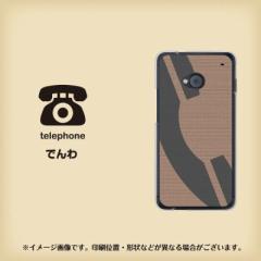 au HTC J One HTL22 ハードケース / カバー【IB925 でんわ 素材クリア】 UV印刷 (HTC J One/HTL22用)