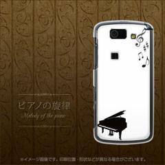 au AQUOS PHONE SL IS15SH ケース / カバー【EK815 ピアノの旋律/素材クリア】 UV印刷 (アクオスフォン/is15sh用)