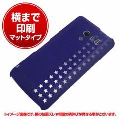 docomo AQUOS PHONE EX SH-04E ハードケース【横まで印刷 IB911 スターライン マット調】(アクオスフォンEX/SH04E用)