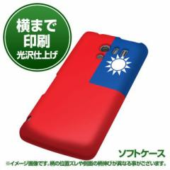 docomo AQUOS PHONE EX SH-04E【TPU横まで印刷 656 台湾 光沢仕上げ】ソフトケース(アクオスフォンEX/SH04E用)