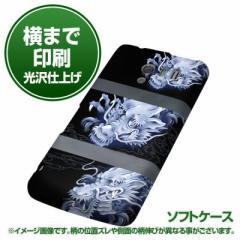 docomo AQUOS PHONE EX SH-04E【TPU横まで印刷 1013 和柄 龍2 光沢仕上げ】ソフトケース(アクオスフォンEX/SH04E用)