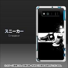 au AQUOS PHONE SHL21 やわらかケース(TPU ソフトケース)【484 スニーカー/素材ホワイト】 UV印刷 (アクオスフォン/SHL21用)