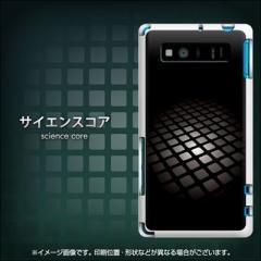 au AQUOS PHONE SHL21 やわらかケース(TPU ソフトケース)【607 サイエンスコア/素材ホワイト】 UV印刷 (アクオスフォン/SHL21用)