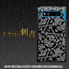 au AQUOS PHONE SHL21 ケース / カバー【363 ドクロの刺青/素材ブラック】(アクオスフォン/SHL21用)