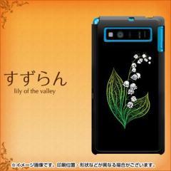 au AQUOS PHONE SHL21 ケース / カバー【408 すずらん/素材ブラック】(アクオスフォン/SHL21用)