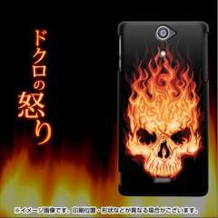 docomo Xperia AX SO-01E ケース / カバー【364 ドクロの怒り/素材ブラック】(エクスペリア AX/SO01E用)