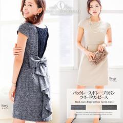 【Occasion Dress】バックレース・ドレープリボン・ツイードワンピース(c1082)