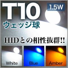 【メール便送料無料】T10 LEDウェッジ 1.5W 超広角高輝度バルブ ポジションランプやウインカーにハイパワーLED