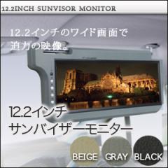 【送料無料】12.2インチサンバイザーモニター左右セット【ブラック・グレー・ベージュ】