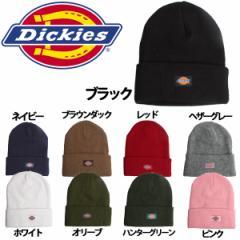 ディッキーズ ワッチ キャップ ニット帽 男性用 DICKIES CORE 874 WATCH CAP メンズ (2077-0035)