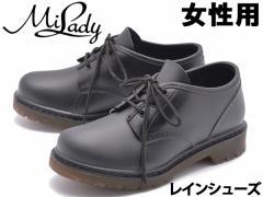 ミレディー ML957 3ホール レインシューズ 女性用 Milady ML-957 レディース 雨用 シューズ(01-12149570)