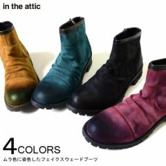SALE in the attic ムラスエードカラー ショートブーツ /全4色 メンズ